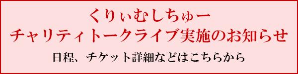 ~くりぃむしちゅー チャリティトークライブ実施のお知らせ~